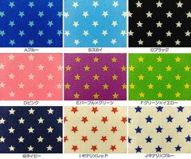 入園入学 オックス生地 布 スタープリント 星柄 399プリント生地 ベーシックな星柄 商用利用可能