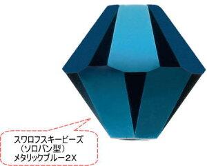 【スワロフスキーエレメント正規品】スワロフスキービーズ#5328(#5301)ソロバン型メタリックブルー2x 3mm 20個