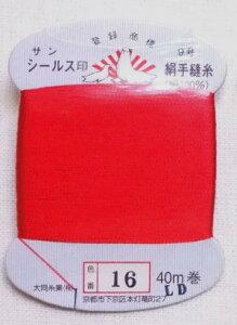 シールス 絹手縫い糸(161番〜白・黒・赤・生成)40mカード巻 【絹糸】 ネコポス発送可能