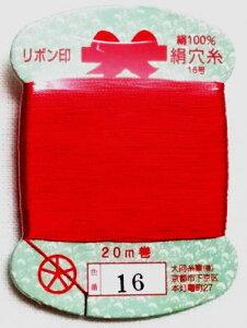 リボン絹穴糸(121番〜140番)20mカード巻【絹糸】 ネコポス発送可能です