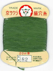 在庫限り京サクラ絹穴糸(141番〜160番)20m カード巻【絹糸】 ネコポス便発送可能です