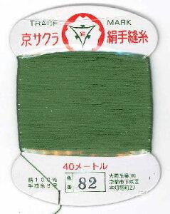 値下げ在庫限り京サクラ絹手縫糸(21番〜40番)40m カード巻【絹糸】 ネコポス発送可能です