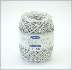 手芸 コード・ひも メタリックヤーン カラー 50m巻 Panami パナミ タカギ繊維 ネコポス発送不可