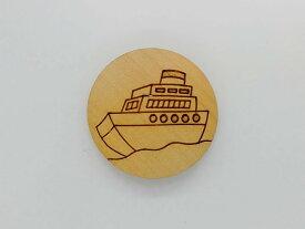 木製 ウッドボタン T−1109−5 船柄 直径20mm ナチュラル色 バラ売り ネコポス発送可能