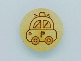 木製 ウッドボタン T−1109−1パトカー 直径18mm ナチュラル色 バラ売り ネコポス発送可能