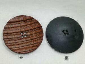 イタリアボタン 現品限り モダン 3448S-1640茶色 直径39mm バラ売り ネコポス発送可能