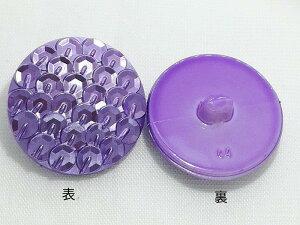 スパンコール刺繍風ボタン 現品限り ハイセンスボタン 3414S−13 パープル 直径15mm バラ売り ネコポス発送可能