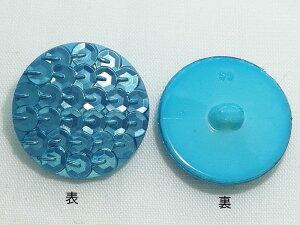 スパンコール刺繍風ボタン 現品限り ハイセンスボタン 3414S−14 水色 直径23mm バラ売り ネコポス発送可能