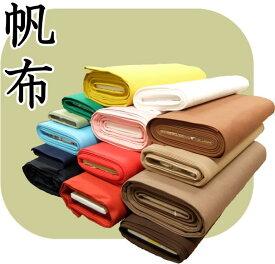 帆布 11号 カラーハンプ キャンバス生地 布 無地 AD70000 92cm巾 綿100% 商用利用可能