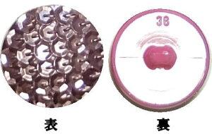 スパンコール刺繍風ボタン 現品限り ハイセンスボタン 3414S−3 ピンク直径27mm バラ売り ネコポス発送可能