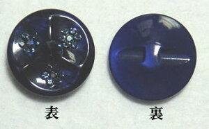 ビジューフラワーボタン プラムデザイン 現品限り GR1133−58 ブルー 直径21mm バラ売り ネコポス発送可能