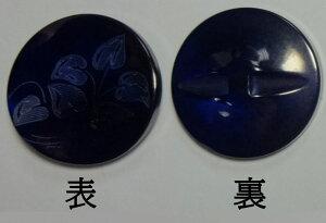 リーフ柄 和風ボタン GR1115−58青紫 直径30mm 現品限りレトロボタン バラ売り ネコポス発送可能