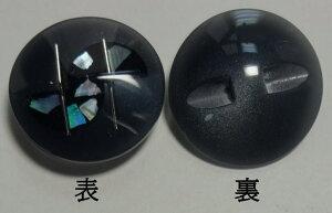 高級ボタン 螺鈿(らでん)細工風ボタン ダークグレー2301−06直径15mm バラ売り ネコポス発送可能