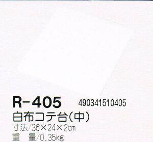 白布こて台 中 R−405
