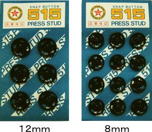 訳あり!現品限りスナップボタン 12mm・6組・黒 8mm・12組・黒
