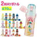 水筒 キッズ 子供 直飲み コップ飲み 2WAY コンパクト ステンレス ボトル SKDC4送料無料 ディズニー キャラクター 水…