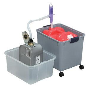 ポリタンク 収納 ふた付き 送料無料 においがもれにくい♪ ポリタンクBOX AB-360 クリア/グレー 給油ポンプもまとめて収納 キャスター付き アイリスオーヤマ
