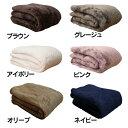 【送料無料】マイクロミンクファー毛布ナチュラル セミダブル CGMBD16200 ブラウン・グレージュ・アイボリー・ピンク…