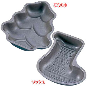 ブラック・フィギア ケーキ焼型 モミの木WKCJ2・ソックス型WKCJ3 [製菓用品/製菓道具/クッキー/ケーキ/型抜き/フッ素加工/焼き菓子]【TC】