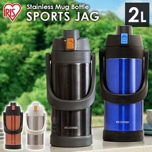 【ポイント3倍】ステンレスケータイボトル スポーツジャグ SJ-2000 全4色送料無料 ジャグ スポーツ 水筒 ステンレス すいとう マグボトル 保冷 スポーツジャグ 直飲み ボトル 2L 大容量 ステン