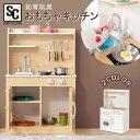 【ポイント3倍】\着後レビューでおまけ/おもちゃ 女の子 キッチン OMCK−892送料無料 おもちゃ キッチン ままごと …