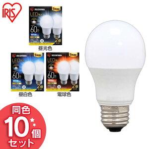 【10個セット】LED電球 E26 広配光 60形相当 昼光色 昼白色 電球色 LDA7D-G-6T62P LDA7N-G-6T62P LDA7L-G-6T62P送料無料 LED電球 電球 LED LEDライト 電球 照明 しょうめい ライト ランプ あかり 明るい 照らす EC