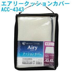 アイリスオーヤマ エアリークッションカバー ACC-4343 エアリーマットレス[cpir]