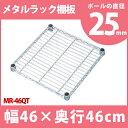メタルラック 専用 棚板 MR-46QT メタルシェルフ 収納 スチールラック ブックラック CDラック オープンラック スチー…