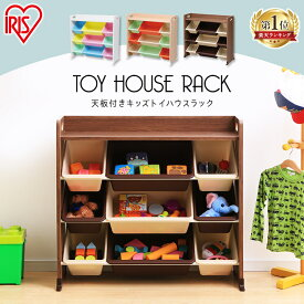 絵本棚 おもちゃ 収納 ラック 棚 収納 絵本 ラック 絵本ラック 天板付き 幅86 トイハウスラック TKTHR-39 アイリスオーヤマ 送料無料 おもちゃ収納 おもちゃ箱 天板 キッズ お片付け 知育家具 子供 子供服 子供部屋