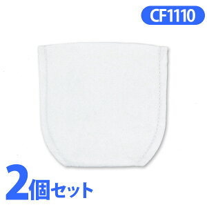 ≪2個セット≫充電式スティッククリーナー〔リチウムイオン〕用 不織布フィルター(5枚セット) CF1110×2個