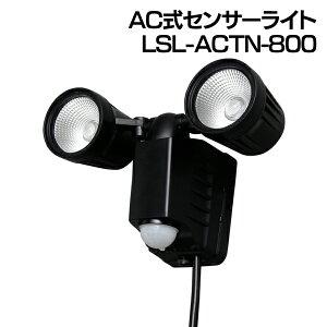 センサーライト LED 屋外 送料無料 AC式センサーライト 2灯式 LSL-ACTN-800D 照明 灯り 安全 防犯 セキュリティ 玄関 ガレージ アイリスオーヤマ