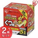 【2箱セット】ぽかぽか家族 くつ用 30足(15足×2) アイリスオーヤマ