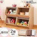 おもちゃ 収納 おもちゃ箱送料無料 2個セット スタックボックス 扉付き [幅40×奥行38.8×高さ30.5cm] 収納ケース 木…