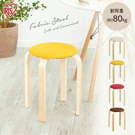 スツール 木製 ファブリック スツール FSL-450 レッド イエロー ブラウン ベージュ送料無料 椅子 イス いす おしゃれ シンプル stool chair 座る 勉強 学習チェア 重ねる ファブリック 布 腰掛ける アイリスオーヤマ