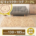 くまのプーさん プリントラグ PR-1318 130×185cm 送料無料 プーさん ラグ マット カーペット 敷物 絨毯 じゅうたん …