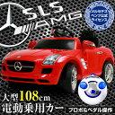 電動乗用カーメルセデスベンツSLS-AMG QX7997A 赤 黒送料無料 ラジコンカー 子供用 乗用玩具 のりもの ラジコンカー乗…