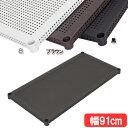 送料無料 メタルラック棚板 幅91cmタイプ(ポール直径25mm)パンチング棚板 PT-91T 910×460 白・黒・ブラウン【D】[…