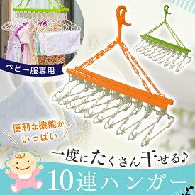 赤ちゃん10連ハンガー 88-319 送料無料 ハンガー ベビー服 赤ちゃん ベビー用品 オレンジ・グリーン【D】