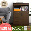 ファックス台 FAX台 完成品 ランスタンドファックス台 幅60cm KD-FAX-6080送料無料 FAX 台 完成品 おしゃれ シンプル …