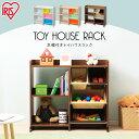 ★18日13時迄Pt10倍★おもちゃ 収納 ラック 棚 おもちゃ箱 本棚付き トイハウスラック HTHR-34 アイリスオーヤマ 送料…