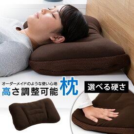 高さ調整可能枕 ダークブラウン AHP送料無料 枕 ピロー マクラ 通気性 まくら 高さ調整 やわらかめ かため 高さ調整 寝具 ソフトタイプ ハードタイプ 【D】
