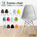 イームズチェア イス おしゃれ PP-623 送料無料 チェア 椅子 いす シェルチェア イームズ 木脚 ダイニングチェア 椅子 チェア デザイナーズチェア チェアー 全11色【D】