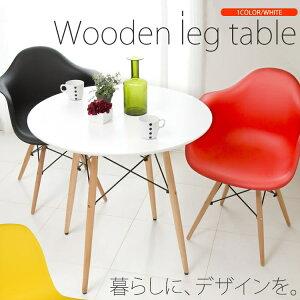 \250円OFFクーポン対象/ テーブル 丸 直径80×高さ71cm送料無料 丸テーブル テーブル おしゃれ シンプル イームズチェアとセットで使える ダイニングテーブル 丸型ダイニングテーブル ダイニ