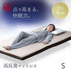 \200円OFFクーポン対象/\ポイント20倍/ 高反発マットレス MAKK8-S シングル送料無料 マットレス 寝具 マット 敷きマット 布団 ふとん 睡眠 就寝 ベッド まっと 高反発 反発 シングル アイリスオーヤマ【irispoint】