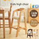 キッズチェア 木製 ハイチェア キッズハイチェア 天然木 グローアップ チェア 子供 椅子 木製 高さ調節送料無料 キッ…
