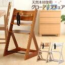 ベビーチェア ハイチェア グローアップ チェア 子供 椅子 木製 高さ調節 送料無料 キッズチェア いす 赤ちゃん キッズ…