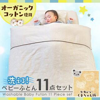 ふとんフトン布団あかちゃん赤ちゃんベビー綿お昼寝ベビー用品洗えるオーガニックコットン使用ベビー寝具11点セット