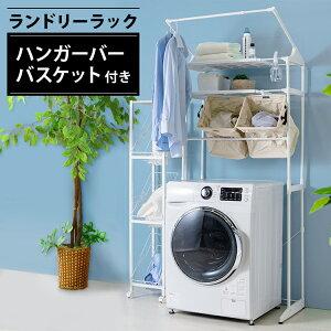【ポイント2倍】【送料無料】バッグ付ランドリーラックHLR-192B アイリスオーヤマ 洗濯機収納 頑丈 通販 お洒落 おしゃれ LDRK