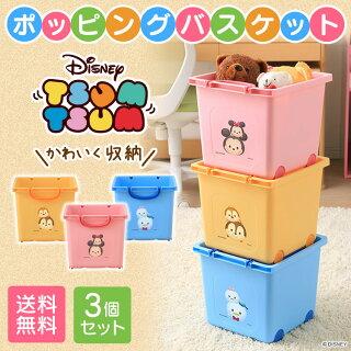 おもちゃ収納ポッピングバスケット3個セットミッキーミニーチップデールドナルドデイジーディズニーツムツムPGB-32×3収納ボックスかご小物キッズキャラクタースタッキング積み重ねアイリスオーヤマブルーピンクイエロー【Disneyzone】