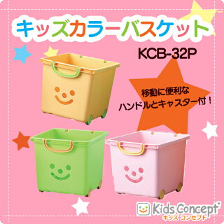 キッズCBボックス用バスケットKCB-32Pペールイエロー・グリーン・ペールピンク